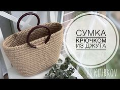 Сумка-корзина из каната и шпагата крючком))) - YouTube Coin Purse Tutorial, Zipper Pouch Tutorial, Tote Tutorial, Crochet Tablecloth Pattern, Crochet Motif, Crochet Patterns, Crochet Bag Tutorials, Sewing Tutorials, Crochet Handbags
