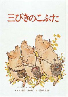 三びきのこぶた―イギリス昔話(こどものとも絵本) 瀬田 貞二, http://www.amazon.co.jp/dp/4834000974/ref=cm_sw_r_pi_dp_ddZPsb0MBQF5H