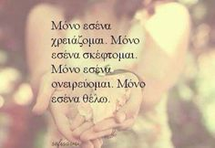 Picture Quotes, Love Quotes, Crazy Love, Greek Quotes, Say Something, Love Words, My King, Favorite Quotes, Jokes