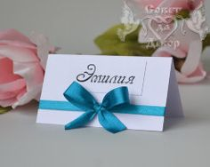 Рассадочные карточки на свадьбу с бирюзовыми бантами