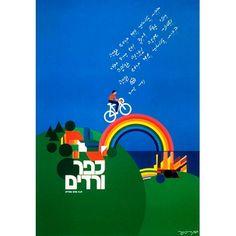 Kfar Vradim poster by Dan Reisinger