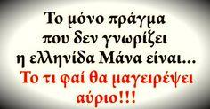 asteies-atakes-ths-hmeras-taz.gr