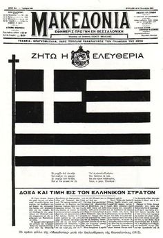 Liberation of Thessaloniki. Read all about it. Hellenic Army, Greek History, Military History, Old Photos, Kai, Greece, The Past, Reading, Logos