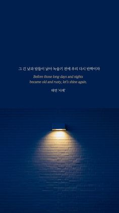 Four Seasons -Taeyeon- Song Lyrics Wallpaper, Music Wallpaper, New Wallpaper, Wallpaper Quotes, K Quotes, Lyric Quotes, Taeyeon Songs, Korean Song Lyrics, Taeyeon Wallpapers