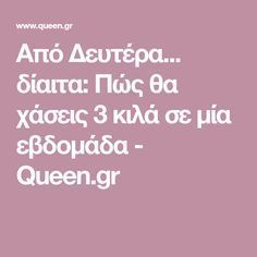 Από Δευτέρα... δίαιτα: Πώς θα χάσεις 3 κιλά σε μία εβδομάδα - Queen.gr 5 2 Diet, Holidays And Events, Beauty Hacks, Beauty Tips, Food And Drink, Health Fitness, Weight Loss, Wellness, Exercise
