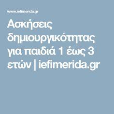 Ασκήσεις δημιουργικότητας για παιδιά 1 έως 3 ετών | iefimerida.gr Baby Staff, At Home Abs, 3 Year Olds, Kids Corner, Activity Games, Baby Hacks, Babysitting, Raising Kids, Pre School