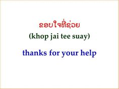 Learn To Speak Lao In 3 Months @learnlaolanguage