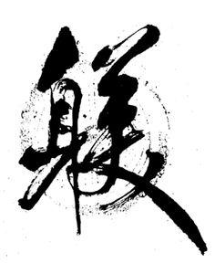 shitsuke means discipline,training 躾