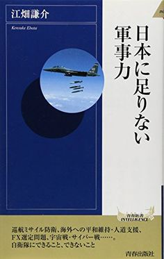 日本に足りない軍事力 (青春新書INTELLIGENCE)   江畑 謙介 https://www.amazon.co.jp/dp/4413042115/ref=cm_sw_r_pi_dp_x_-bKYyb8S7HTDZ
