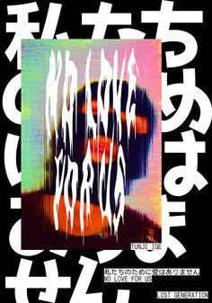 random object – Vikay G – Design Graphisches Design, Cover Design, Layout Design, Graphic Design Posters, Graphic Design Typography, Graphic Art, Design Graphique, Art Graphique, Arte Peculiar