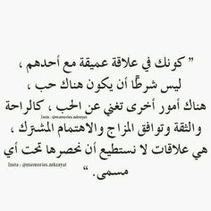 الظاهر كدة فعلا My Life Quotes, Some Quotes, Words Quotes, Quotes To Live By, Sweet Words, Love Words, Lines Quotes, Coran, Magic Words