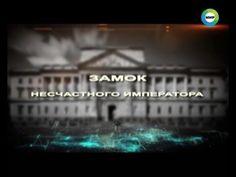 Духи Михайловского замка | UFOSPACE news
