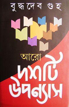Aushadh Darshan Book