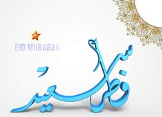 Cute & Happy Eid Mubarak 2018 Images With Wishes Messages – Fashion Cluba Eid Mubarak 2018, Eid Mubarak Messages, Eid Mubarak Images, Eid Mubarak Wishes, Eid Mubarak Greeting Cards, Eid Mubarak Greetings, Happy Eid Mubarak, Eid Mubarak Wallpaper Hd, Wish Quotes