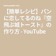 【簡単レシピ】パンに恋してるのね『空飛ぶ城トースト』の作り方 - YouTube