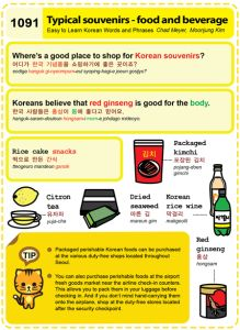 1091-Typical souvenirs-food and beverage. Chad Meyer and Moon-Jung Kim EasytoLearnKorean.com An Illustrated Guide to Korean Copyright shared with the Korea Times