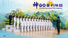 讚美實際神的拯救 全能神教會國度讚美中文合唱 第十六輯