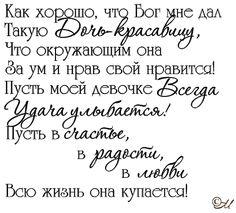 красивая надпись доченьке: 18 тыс изображений найдено в Яндекс.Картинках