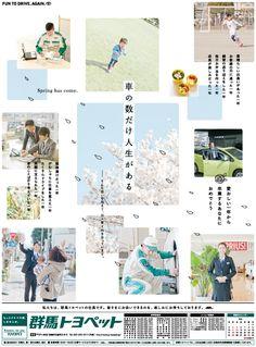 quip Design /// Works /// 群馬トヨペット2016年3月31日上毛新聞5面全段広告 ///