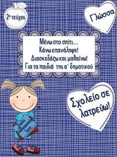 Greek Language, School Themes, Special Education, Elementary Schools, Presentation, Parenting, Classroom, Children, Homeschooling
