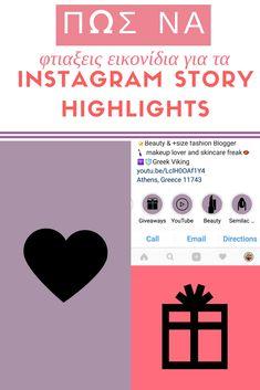 Highlights των Instagram Stories σου