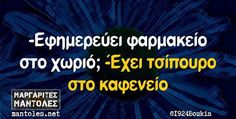 Greek, Mindfulness, Humor, Reading, Humour, Funny Photos, Reading Books, Funny Humor, Comedy