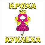 Кроха-Куклеха - Ярмарка Мастеров - ручная работа, handmade