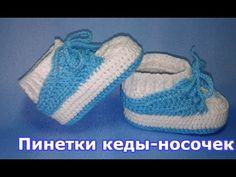 "пинетки кеды-носочек ч.1/MK ""booties sneakers-socks"" knitting by crochet. - YouTube"