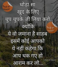 Sahi baat h👍 Desi Quotes, Hindi Quotes On Life, Marathi Quotes, Gujarati Quotes, Wisdom Quotes, Indian Quotes, Punjabi Quotes, People Quotes, True Quotes