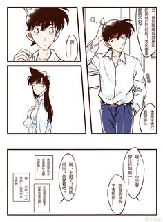 Detective Conan Shinichi and Ran Morning Part 2 Detective Conan Ran, Detective Conan Shinichi, Ran And Shinichi, Detective Conan Wallpapers, Case Closed, Fans, Cartoon, Comics, Memes