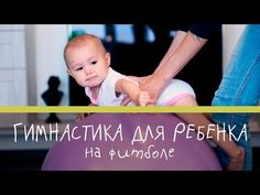 Гимнастика для ребенка на фитболе - YouTube
