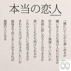 なぜインスタで44万人にフォローされたのか?~yumekanau2ベストランキング10 Good Vibes, Words Quotes, Cool Words, Quotations, Smooth, Inspirational Quotes, Messages, Life Coach Quotes, Inspiring Quotes