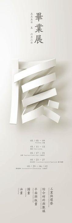 《広東华南师范大学#毕业展#   海报设计》