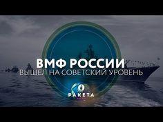ВМФ России вышел на советский уровень (РАКЕТА.News) - YouTube