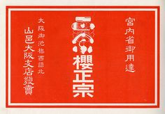 Naniwa Odori 1918