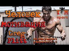 Человек мотивация - Greg Plitt