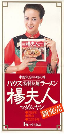 Retro Advertising, Vintage Advertisements, Vintage Ads, Vintage Posters, Showa Period, Showa Era, Japanese Grocery, Old Ads, Illustrations And Posters