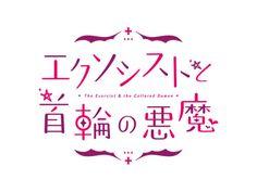 『エクソシストと首輪の悪魔』 / Logo Design Client:芳文社
