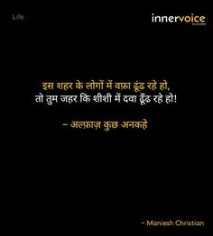 Sufi Quotes, Poetry Quotes, Me Quotes, Motivational Quotes, Promise Quotes, Poetry Hindi, Desi Humor, Break Up Quotes, Hindi Shayari Love
