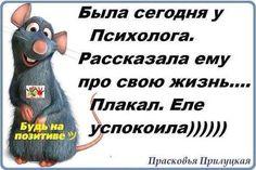 Юмор |женский | смешные картинки  |на русском | позитив | психология