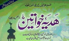 Hadia e Khawatine is an Urdu book compiled by Maulana Usman, contains issues and rules about ladies.