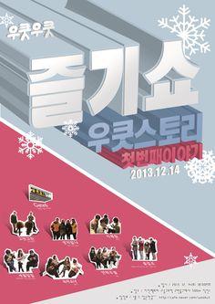 2013년 우쿳 공연 포스터 - by윤정