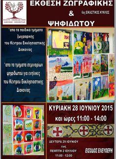 http://www.kanellos-art.com/products/ekthesi-zografikis-kai-psifidotoy-6os-eikastikos-kyklos-29-6-eos-2-7/