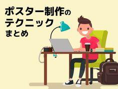 ポスター制作のコツ Study Design, Tool Design, Layout Design, Web Design, Graphic Design, Photoshop Illustrator, Typography Fonts, Design Reference, Fashion Branding