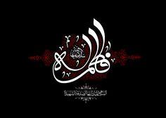 32 Best Fatima Al Zahra As Images Bibi Fatima Imam Ali