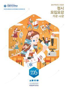 산그림 작가의 개인 갤러리 입니다. 파이(채세희) Graphic Design Art, Graphic Design Illustration, Graphic Design Inspiration, People Illustration, Character Illustration, Korean Painting, Artist Wall, Japan Design, Illustrations And Posters