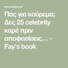 Πας για κούρεμα; Δες 25 celebrity καρέ πριν αποφασίσεις… - Fay's book