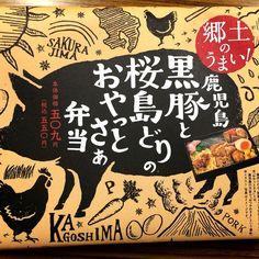 「鹿児島黒豚と桜島どりのおやっとさぁ弁当」的圖片搜尋結果
