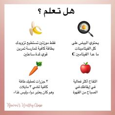 from { { FeedTitle} }{ { EntryUrl} } Good Health Tips, Health Advice, Fitness Nutrition, Health And Nutrition, 8 Minute Ab Workout, Instagram Words, Health Facts, Beauty Care, Words Quotes