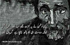 Urdu Thoughts, Deep Thoughts, Punjabi Poetry, Love Poetry Urdu, Urdu Quotes, Memories, Words, Movie Posters, Fictional Characters